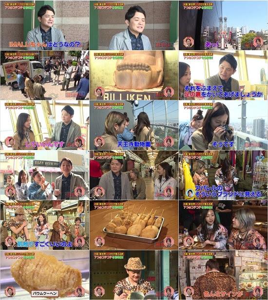 (TV-Variety)(720p) Tabizukinchan (Itano Tomomi) 170514