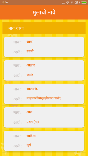 Marathi Baby Names Apk Download Apkpure Co
