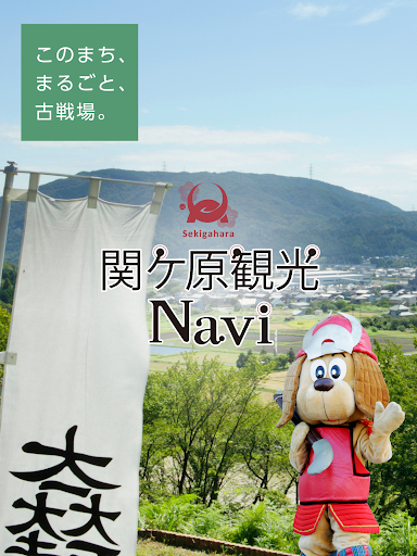 Sekigahara Travel Navi 2.1.0 Windows u7528 10