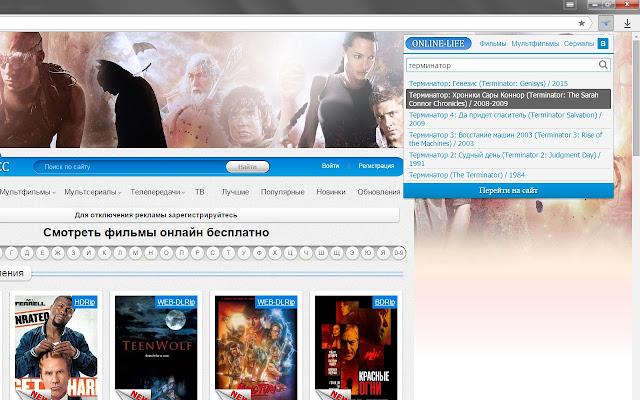 Официальное расширение кинотеатра ONLINE-LIFE