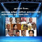 அரசியல் மேடை- All Tamilnadu Politicians in a Stage