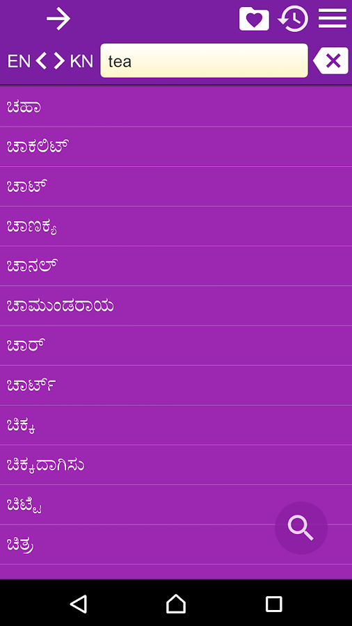 English Kannada Dictionary- screenshot
