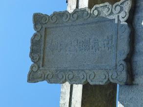 Photo: 金毘羅山。