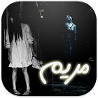لعبة مريم - Mariam icon
