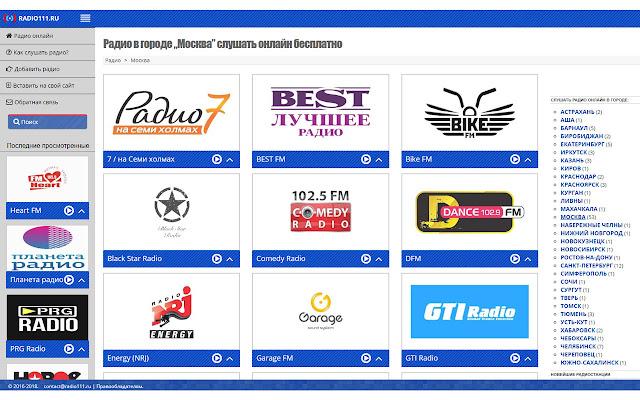 Слушать радио онлайн России