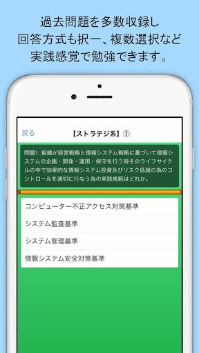無料教育Appの目指せ!一発合格☆ITパスポート試験問題集|記事Game