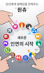 만남어플,소셜데이팅,채팅 어플,소개팅♥원츄 screenshot 5