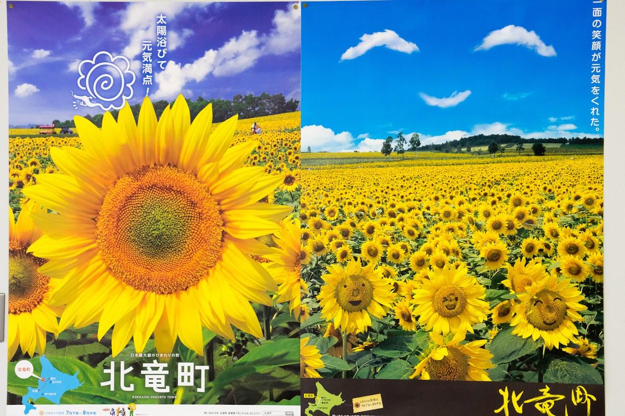 北竜町のポスター