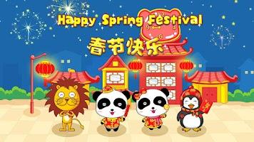 Screenshot of 宝宝过春节-宝宝巴士