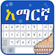 Amharic Keyboard Typing - Fancy Themes for PC