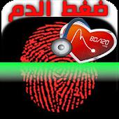 جهاز قياس ضغط دم بالبصمة Prank