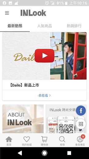 INLook女裝旗艦館 screenshot 3