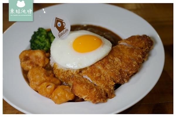 台北松山區咖哩飯推薦 台北小巨蛋行天宮周邊 不限時巷弄美食 BooGoo Café 布咕咖啡