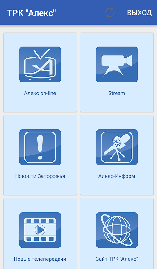 Телеканал Алекс- screenshot