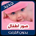 صور اطفال icon