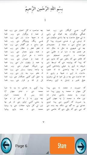 【免費書籍App】Deewan Rahman Baba in Pashto-APP點子