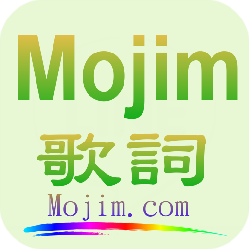 Mojim 歌詞 娛樂 App LOGO-APP開箱王