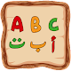 Download Smart ABC Learning - Kids Preschool games For PC Windows and Mac