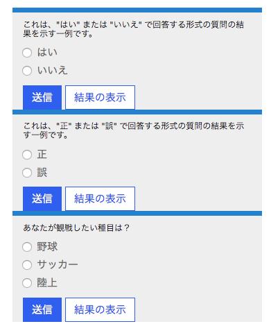 アンケート単体のWebページ表示