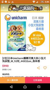 元氣貓狗雜貨舖-寵物輕鬆購 - náhled