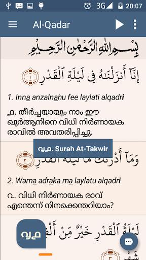 Download Quran Malayalam (ഖുർആൻ മലയാളം) Google Play