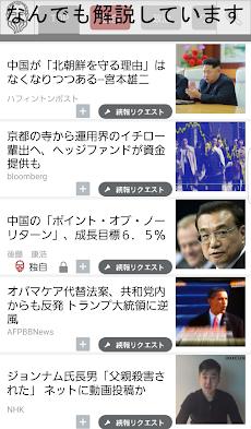 News Socraのおすすめ画像2