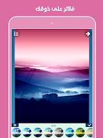 Screenshot of المصمم - الكتابة على الصور