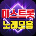 미스트롯 노래모음 - 미스트롯 트로트 노래 무료 듣기 icon