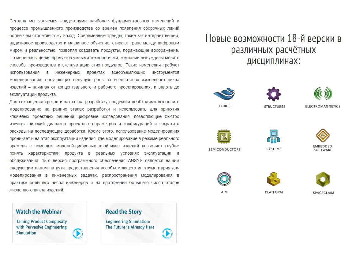 ANSYS 18 – всеобъемлющее моделирование в инженерных задачах