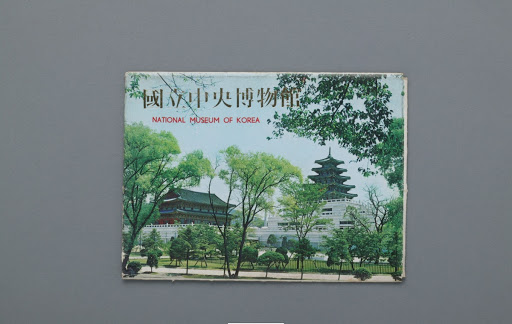 Commemorative Postcard Set of the National Museum of Korea