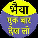 bhaiya ek bar dekh lo icon
