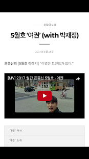 월간 윤종신- screenshot thumbnail