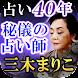 占い40年【秘蔵の占い師 三木まりこ】 - Androidアプリ