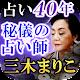 占い40年【秘蔵の占い師 三木まりこ】人生占い・結婚占い Download on Windows