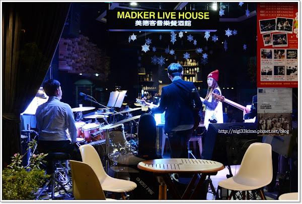 MADKER 美德客音樂餐酒館