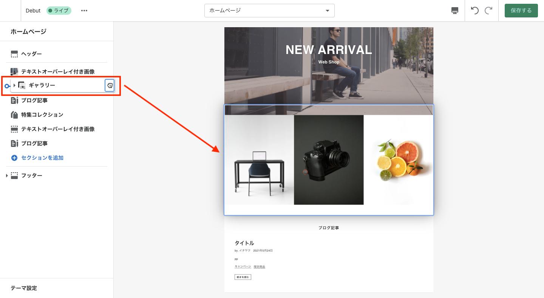 Shopifyはセクションといわれるサイトの要素ブロックを組み合わせてストアを構築します。テーマによって利用可能なセクションや各セクションの内容が異なるため、できれば事前に確認することをオススメします。
