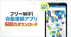 フリーWiFi自動接続アプリ「タウンWiFi by GMO」日本中のフリーWiFiが使えますのおすすめ画像1