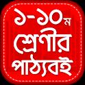 Bangla Text book - বোর্ড পাঠ্য বই icon