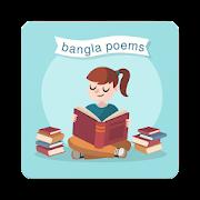 Bangla Poems - বাংলা কবিতা