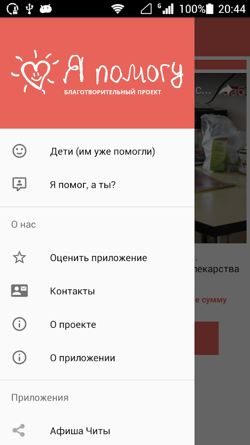 Я помогу- screenshot