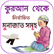 Download নির্বাচিত মুনাজাত সমূহ For PC Windows and Mac 1.0