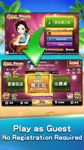 u9ebbu96c0 u795eu4f86u4e5fu9ebbu96c0 (Hong Kong Mahjong) screenshots 4
