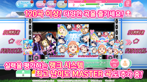 Love Live! School idol festival - ubba4uc9c1 ub9acub4ec uac8cuc784 7.1.0 screenshots 3