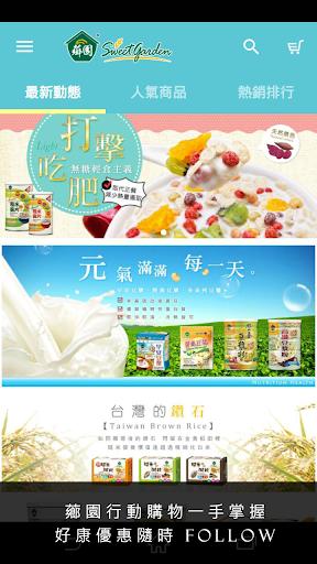 薌園:台灣在地健康穀物
