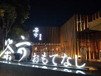 茶六燒肉堂 (朝富店)