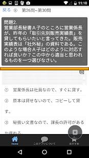 秘書検定3級 模擬試験問題集 - náhled