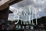 Spoon in Pocket 湯匙放口袋
