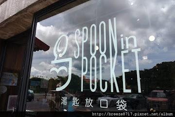 Spoon in Pocket 湯匙放口袋