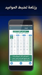 AlAwail Prayer Times- screenshot thumbnail