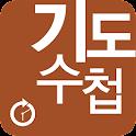 2016년 10월 기도수첩 icon